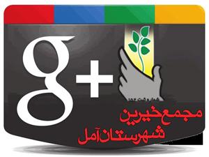 مجمع خیرین در گوگل پلاس
