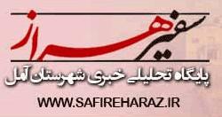 سفیر هراز